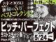 ピッチ・パーフェクト3/ラストステージ(2018年 コメディ映画)
