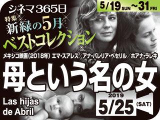 母という名の女(2018年 社会派映画)