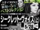 シークレット・ヴォイス(上)(2019年 ミステリー映画)