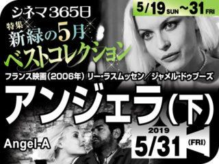 アンジェラ(下)(2006年 ファンタジー映画)アンジェラ(上)(2006年 ファンタジー映画)