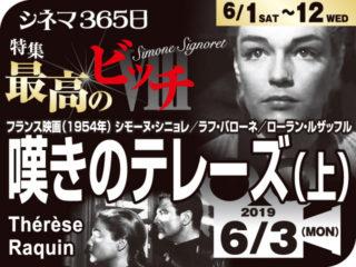 嘆きのテレーズ(上)(1954年 恋愛映画)