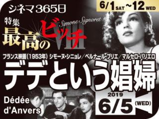 デデという娼婦(1953年 恋愛映画)