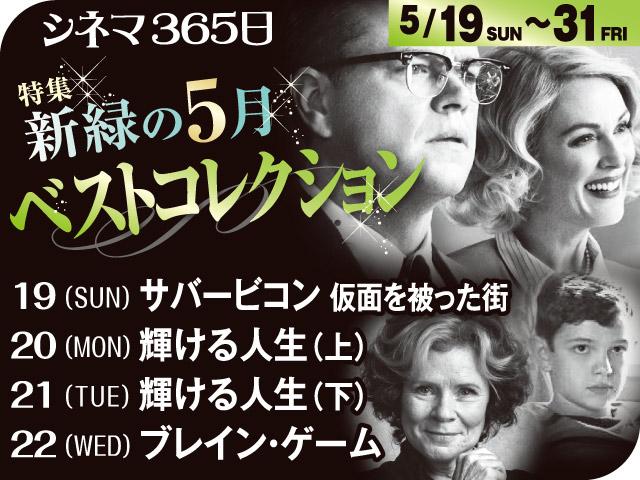 特集「新緑の5月ベストコレクション」