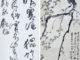 奈良市杉岡華邨書道美術館「殿村藍田ゆかりの書家展 鑑賞券」(300円相当)5組10名様にプレゼント