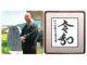 万葉集の故郷から 世界平和を願って... 橘寺高内良輯ご住職の、直筆額入り「令和」書