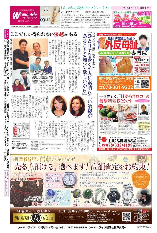 ウーマンライフ神戸版 2019年06月06日号