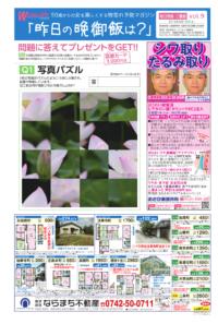 物忘れ予防マガジン 昨日の晩御飯は?毎日奈良・三重版 2019年06月15日号