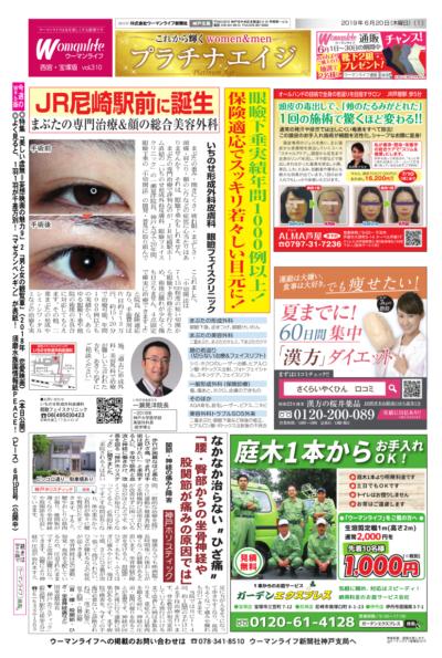 ウーマンライフ西宮・宝塚版 2019年06月20日号