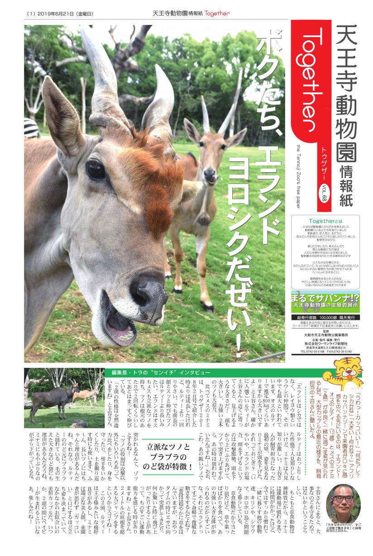 天王寺動物園情報誌 Togerher(トゥゲザー) 2019年06月21日号