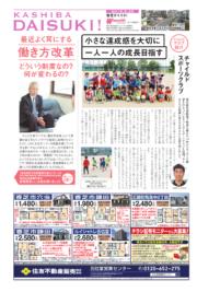 香芝ダイスキ!2019年06月25日号