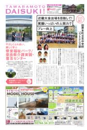 田原本ダイスキ!2019年06月28日号