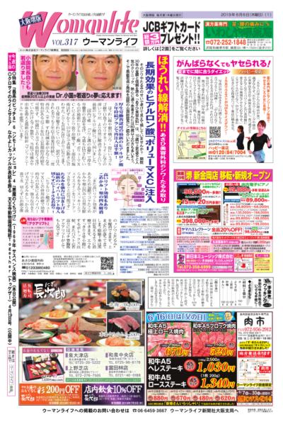 ウーマンライフ大阪堺版 2019年06月06日号