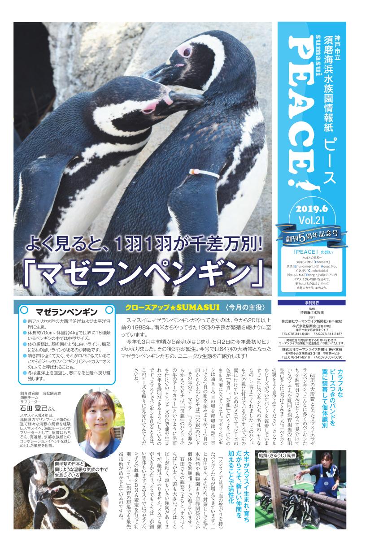須磨海浜水族園情報紙 Peace vol.21 2019年06月10日号(スマスイ ピース)