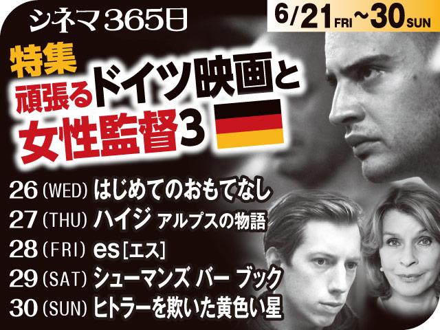 特集「頑張るドイツ映画と女性監督3」