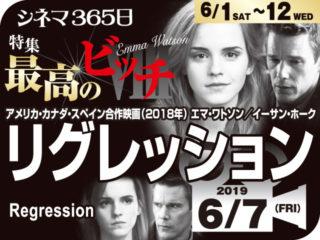 リグレッション(2018年 事実に基づく映画)