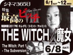 THE WITCH/魔女(2017年 アクション映画)