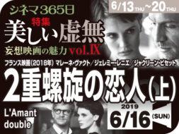 2重螺旋の恋人(上)(2018年 サイコ映画)