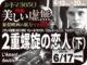 2重螺旋の恋人(下)(2018年 サイコ映画)