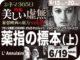 薬指の標本(上)(2006年 ファンタジー映画)