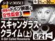 スキャンダラス・クライム(上)(1996年 事実に基づく映画)