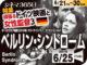 ベルリン・シンドローム(2018年 サイコ・サスペンス映画)