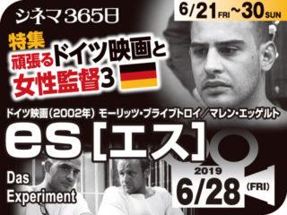 ES/エス (2002年事実に基づく映画)