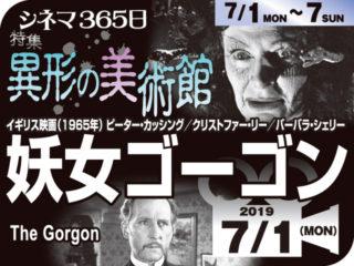 妖女ゴーゴン(1965年 怪奇映画)
