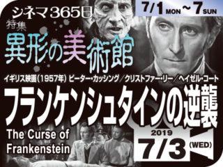フランケンシュタインの逆襲(1957年 ホラー映画)
