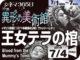 王女テラの棺(1971年 劇場未公開)