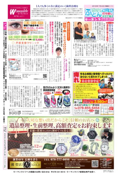 ウーマンライフ神戸版 2019年07月04日号