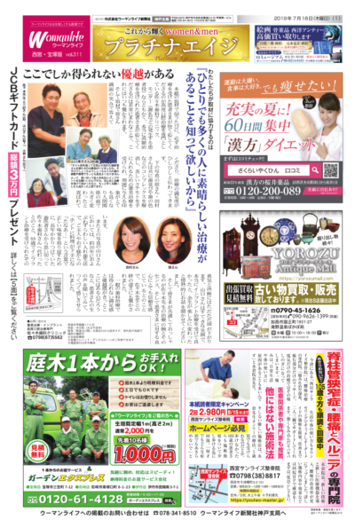 ウーマンライフ西宮・宝塚版 2019年07月18日号