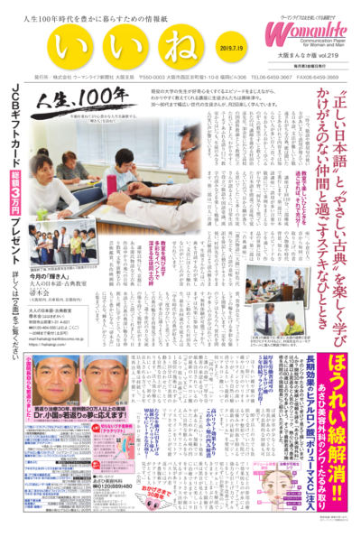 ウーマンライフ大阪まんなか版 2019年07月19日号