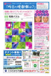 物忘れ予防マガジン 昨日の晩御飯は?毎日奈良・三重版 2019年07月20日号