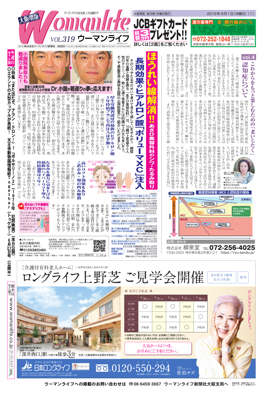 ウーマンライフ大阪堺版 2019年08月01日号