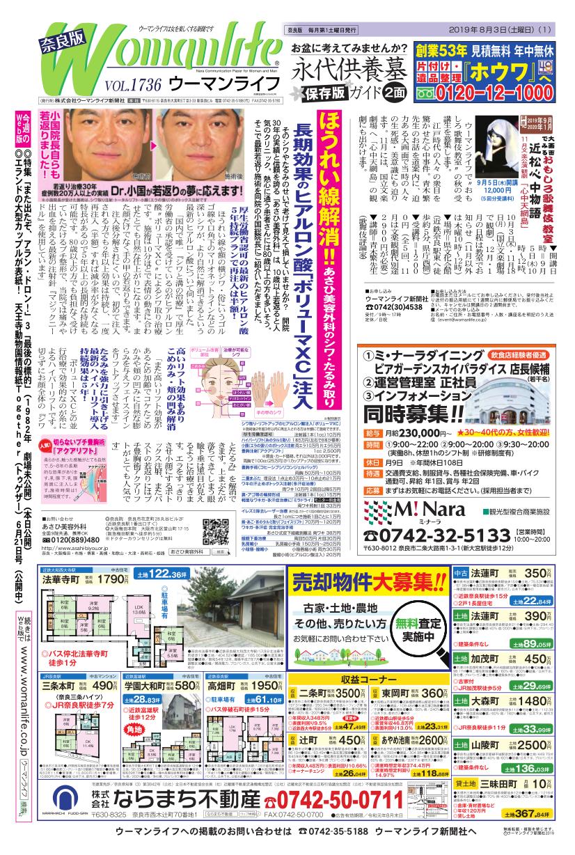 ウーマンライフ奈良版 2019年08月03日号