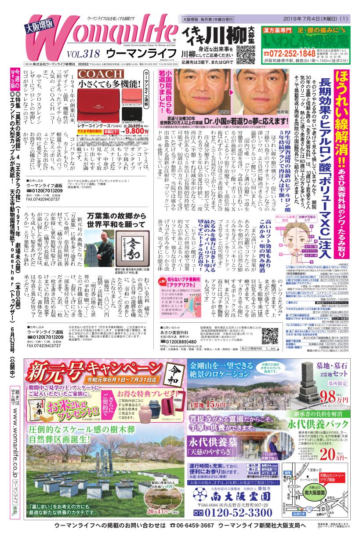 ウーマンライフ大阪堺版 2019年07月04日号
