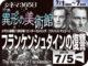 フランケンシュタインの復讐(1958年 ホラー映画)