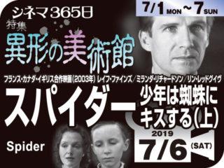 スパイダー/少年は蜘蛛にキスする(上)(2003年 サイコ映画)