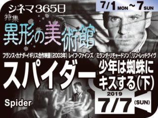 スパイダー/少年は蜘蛛にキスする(下)(2003年 サイコ映画)
