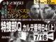 特捜部Q カルテ64(上)(2019年 ミステリー映画)