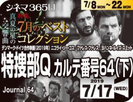 特捜部Q カルテ64(下)(2019年 ミステリー映画)
