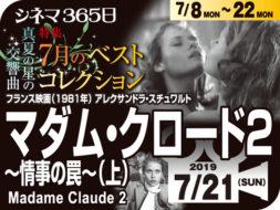 マダム・クロード2 情事の罠(上)(1981年 事実に基づく映画)