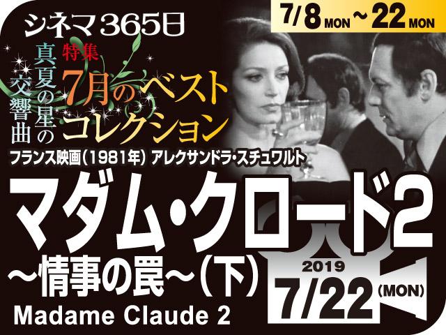 マダム・クロード2 情事の罠(下)(1981年 事実に基づく映画)