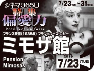 ミモザ館(1935年 恋愛映画)