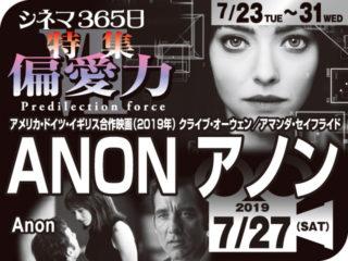 ANON アノン(2019年 SF映画)