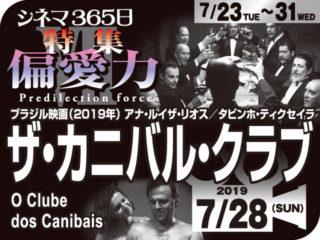 ザ・カニバル・クラブ(2019年 ホラー映画)