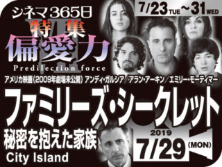 ファミリーズ・シークレット/秘密を抱えた家族(2009年 劇場未公開)