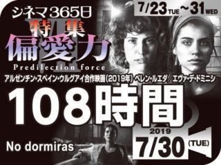 108時間(2019年 サスペンス映画)