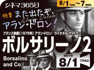 ボルサリーノ2(1975年 犯罪映画)
