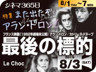 最後の標的(1982年 劇場未公開)
